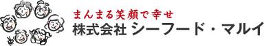 株式会社シーフード・マルイ