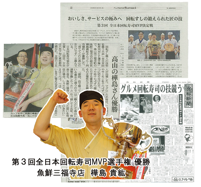 全日本回転寿司MVP選手権